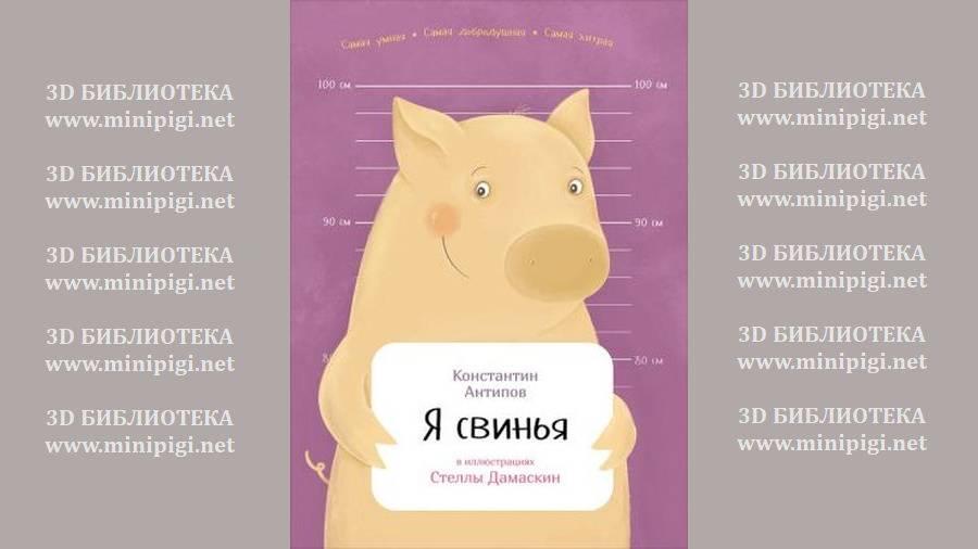 """Книга детям. Я свинья. К. Анипов I Сайт """"Всё о мини пигах"""""""
